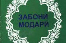 ЗАБОНИ МОДАРИЯМ -ИФТИХОРАМ